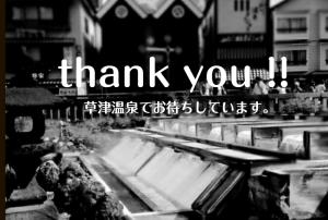 thankyou kusatsu