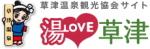 草津温泉観光協会