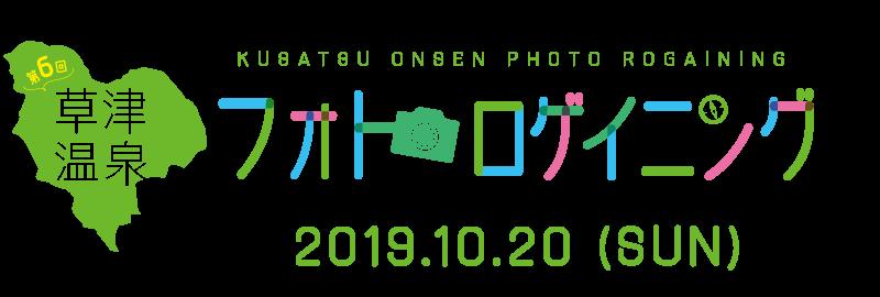kusatsu-onsen-photorogaining